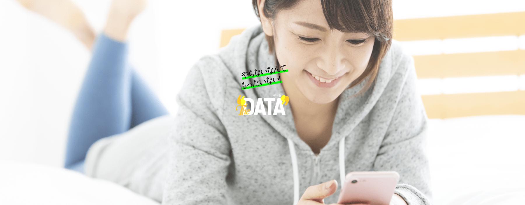 副業 Data DATA副業 知恵袋 詐欺の可能性はあるか情報収集してみた