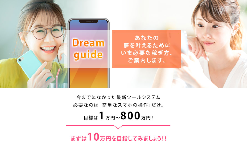 Dreamguide