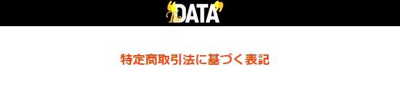 副業 Data dataの副業って何するの?登録して仕事内容や評判を調べてみた